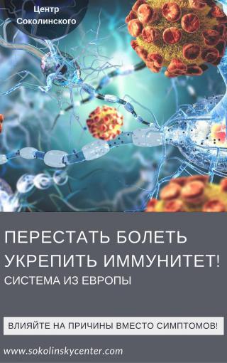 Как на самом деле восстановить иммунитет