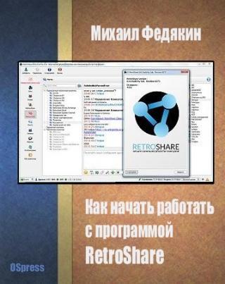 Как начать работать с программой RetroShare