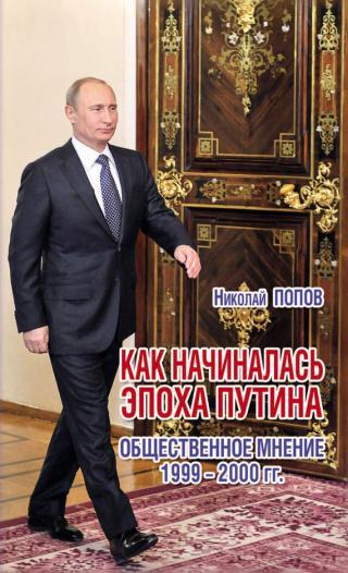 Как начиналась эпоха Путина [Общественное мнение 1999–2000 гг.]