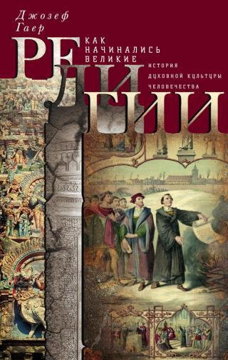 Как начинались великие религии. История духовной культуры человечества