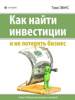 Как найти инвестиции и не потерять бизнес