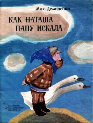 Как Наташа папу искала [издание 1967 года]