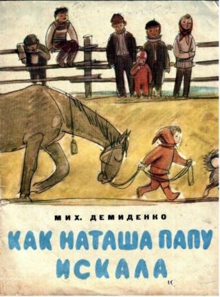 Как Наташа папу искала [издание 1971 года]