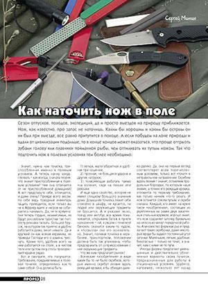 Как наточить нож в поле