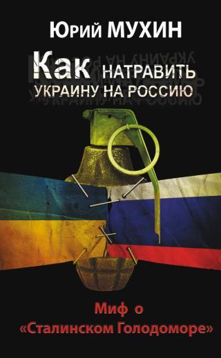 Как натравить Украину на Россию. Миф о «Сталинском Голодоморе»