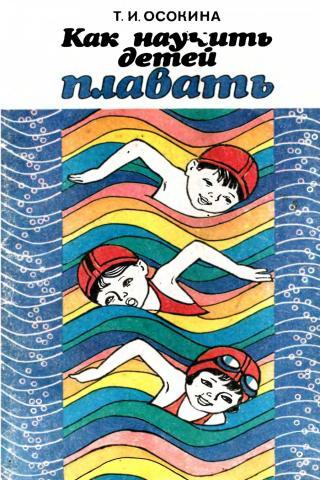 Как научить детей плавать (пособие для воспитателя детского сада)