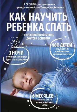 Как научить ребенка спать [Революционный метод доктора Эстивиля]