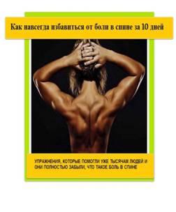 Как навсегда избавиться от боли в спине за 10 дней