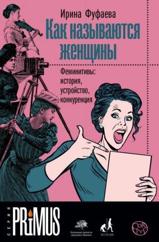 Как называются женщины [Феминитивы: история, устройство, конкуренция] [litres]