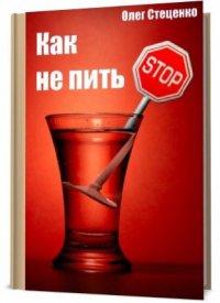 Как не пить