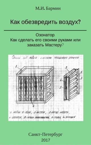 Как обезвредить воздух? [calibre 2.82.0, publisher: SelfPub.ru]