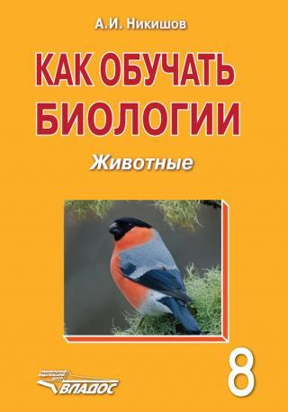 Как обучать биологии. Животные. 8класс