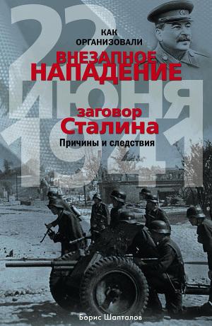 Как организовали внезапное нападение 22 июня 1941. Заговор Сталина. Причины и следствия