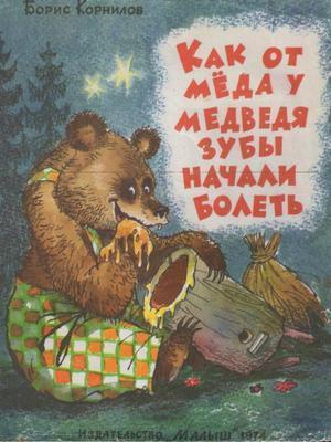 Как от мёда у медведя зубы начали болеть