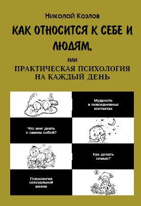Как относиться к себе и к людям [Другая редакция]