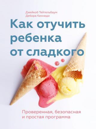 Как отучить ребенка от сладкого [Проверенная, безопасная и простая программа]