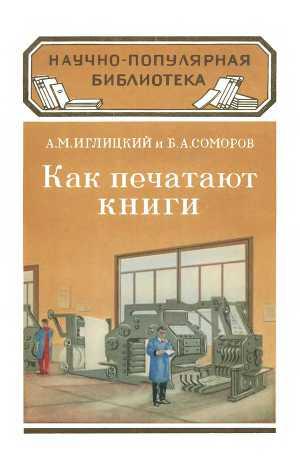 Как печатают книги
