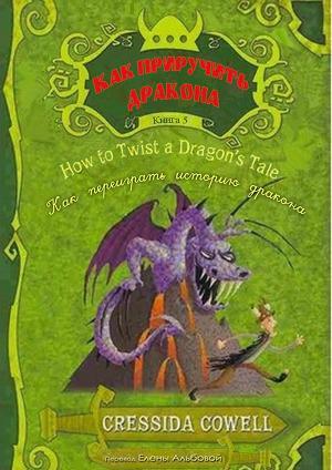 Как переиграть историю дракона