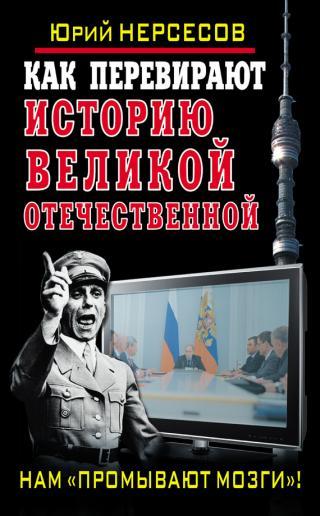 Как перевирают историю Великой Отечественной. Нам «промывают мозги»!