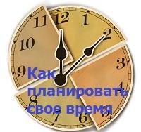 Как планировать время