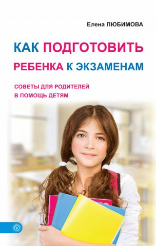 Как подготовить ребенка к экзаменам. Советы для родителей в помощь детям