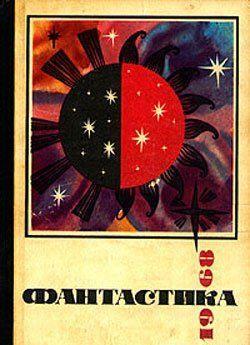 Как погасло солнце, или История Тысячелетней Диктатории Огогондии, которая существовала 13 лет 5 месяцев и 7 дней