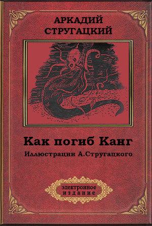 Как погиб Канг(ил. А.Стругацкого)