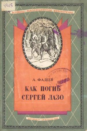 Как погиб Сергей Лазо