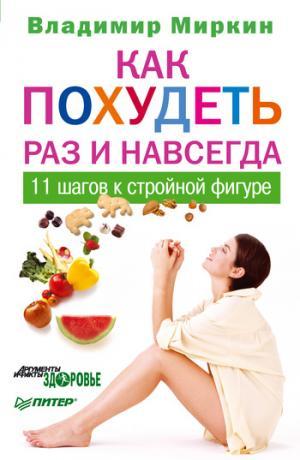 Как похудеть раз и навсегда. 11 шагов к стройной фигуре