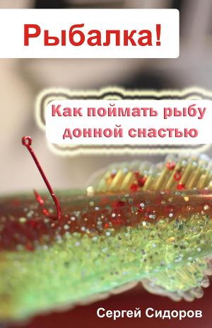 Как поймать рыбу донной снастью