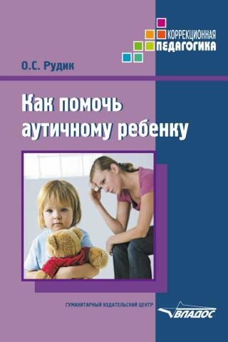 Как помочь аутичному ребенку