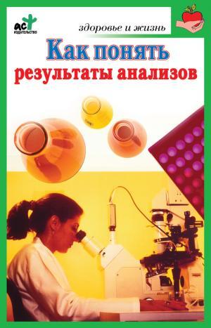 Как понять результаты анализов. Диагностика и профилактика заболеваний