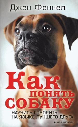 Как понять собаку. Научись говорить на языке лучшего друга