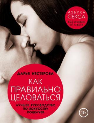 Как правильно целоваться [Лучшее руководство по искусству поцелуев]