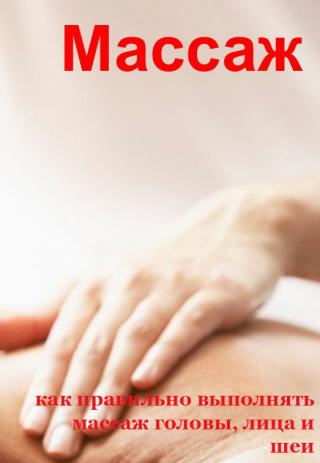 Как правильно выполнять массаж головы, лица и шеи