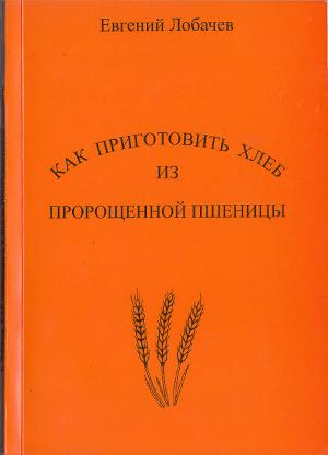 Как приготовить хлеб из пророщенной пшеницы