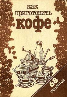 Как приготовить кофе: 68 рецептов