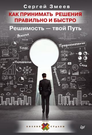 Как принимать решения правильно и быстро. Решимость – твой Путь
