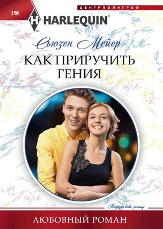 Как приручить гения [A Mistletoe Kiss with the Boss]