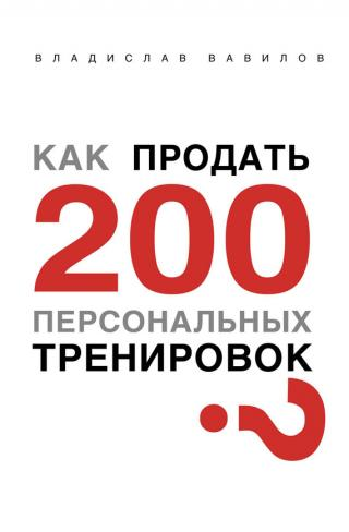 Как продать 200 персональных тренировок
