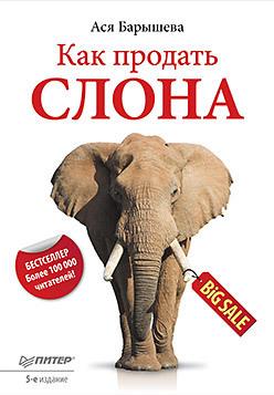 Как продать слона или 51 прием заключения сделки