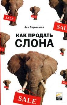 Как продать слона, или 51 прием заключения сделки
