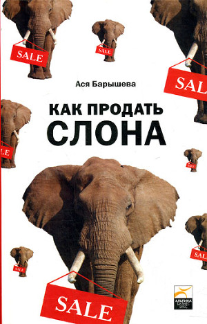 Как продать слона или 51 прием заключеня сделки