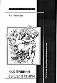 Как Пушкин вышел в гении. Историко-социологические очерки о книжной культуре Пушкинской эпохи