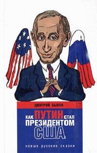 Как Путин стал президентом США: новые русские сказки