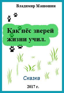 Как пёс зверей жизни учил (СИ)