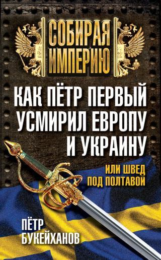 Как Пётр Первый усмирил Европу и Украину, или Швед под Полтавой