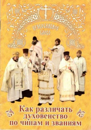 Как различать духовенство по чинам и званиям