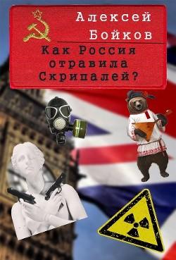 Как Россия отравила Скрипалей? Часть I