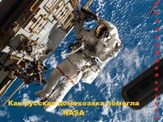 Как русская домохозяйка помогла NASA (СИ)